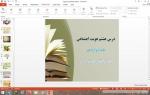 دانلود پاورپوینت بعد فرهنگی هویت ایران درس 8 هویت اجتماعی دوازدهم