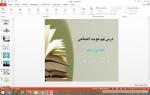 دانلود پاورپوینت بعد سیاسی هویت ایران درس 9 هویت اجتماعی دوازدهم