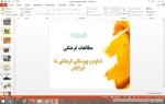 دانلود پاورپوینت تداوم و پیوستگی فرهنگی ما ایرانیان درس مطالعات فرهنگی پایه دوازدهم انسانی