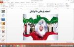 دانلود پاورپوینت انسجام فرهنگی ما ایرانیان درس مطالعات فرهنگی پایه دوازدهم انسانی