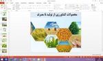 دانلود پاورپوینت محصولات کشاورزی از تولید تا مصرف درس 6 مطالعات اجتماعی پایه ششم