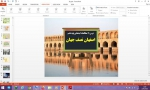 دانلود پاورپوینت اصفهان نصف جهان درس 11 مطالعات اجتماعی پایه ششم