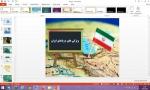 دانلود پاورپوینت ویژگی های دریاهای ایران درس 17 مطالعات اجتماعی پایه ششم