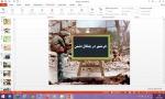 دانلود پاورپوینت خرمشهر در چنگال دشمن درس 23 مطالعات اجتماعی پایه ششم