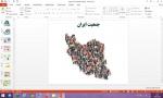 دانلود پاورپوینت جمعیت ایران درس 5 مطالعات اجتماعی پایه پنجم