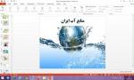 دانلود پاورپوینت منابع آب ایران درس 6 مطالعات اجتماعی پایه پنجم