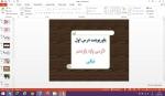 دانلود پاورپوینت نيكي درس 1 فارسی پایه یازدهم