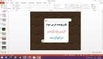 دانلود پاورپوینت در امواج سند درس 3 فارسی پایه یازدهم