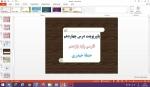 دانلود پاورپوینت حمله حیدری درس 14 فارسی پایه یازدهم