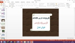 دانلود پاورپوینت خوان عدل درس 18 فارسی پایه یازدهم