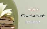 دانلود پاورپوینت کامل فصل سوم علوم و فنون ادبی 3 پایه دوازدهم